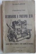 Ръководство по автомобилно и тракторно дело