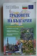 Градовете в България. От София до Мелник