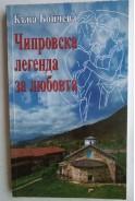 Чипровска легенда за любовта