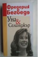 Уна и Селинджър