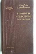 Иглотерапия и прижигания (Чжен цзю терапия). Фын Ли-да, Д. Пармененков