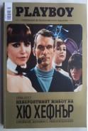 Playboy. Невероятният живот на Хю Хефнър