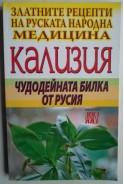 Кализия. Чудодейната билка от Русия. Златните рецепти на руската народна медицина