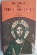 История на християнството. Под редакцията на Ален Корбен