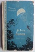Задача Орион. Библиотека Приключения и научна фантастика