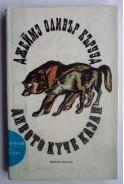 Дивото куче Казан. Библиотека Приключения и научна фантастика