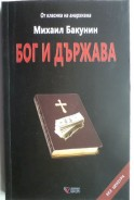 Бог и държава