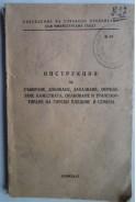 Инструкция за събиране, добиване, запазване, определяне качествата, опаковане и транспортиране на горски плодове и семена