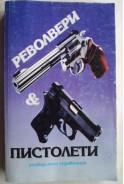 Револвери и пистолети. Универсален справочник