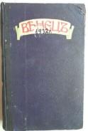 Списание Венецъ. Год 9 1932 Кн 1-8