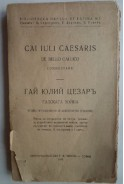 Cai Iuli Caesaris. De bello gallico. Гай Юлий Цезаръ. Галската война