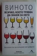 Виното. Всичко, което трябва да знаем за него