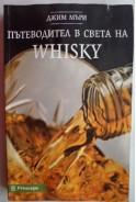 Пътеводител в света на whisky