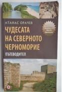 Чудесата на Северното Черноморие. Пътеводител