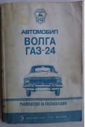 Автомобил Волга Газ-24. Ръководство за експлоатация
