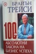 100-те абсолютни закона на бизнес успеха