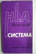 HLA система