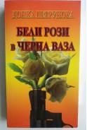Бели рози в черна ваза