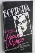 Богинята. Загадъчната смърт на Мерилин Монро. Книга 2