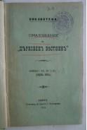 Приложение на Църковенъ вестникъ. Книжки 13, 14 и 15