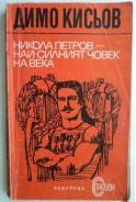 Никола Петров. Най-силният човек на века