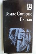 Томас Стърнс Елиът. Избрани стихове