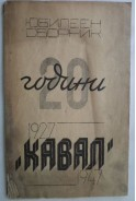 Юбилеен сборник 20 години народен кооп. хор Кавал
