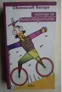 Легенда за велосипедистите