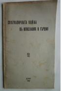 Светкавичната война въ Югославия и Гърция