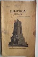 Шипка 1877-1878