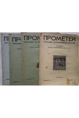 Списание Прометей. Година 7, книга 1-6