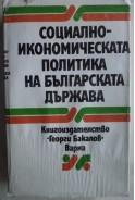 Социално-икономическата политика на българската държава 681-1981