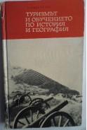Туризмът и обучението по история и география