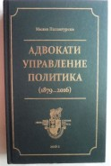 Адвокати, управление, политика (1879-2016)