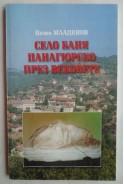 Село Баня, Панагюрско, през вековете