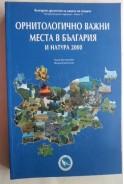 Орнитологично важни места в България и Натура 2000
