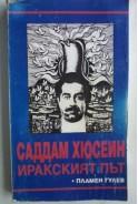 Саддам Хюсеин. Иракският път