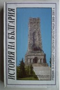 История на България. Учебник за кандидат-студенти и зрелостници 2000-2001 г.