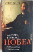 Алфред Бернхард Нобел. Изобретателят, индустриалецът, филантропът
