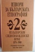 Извори за българската етнография. Том 2. Из българския следосвобожденски печат