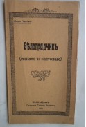 Белоградчикъ (минало и настояще). Киро Пановъ