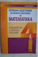 Успешна подготовка за външно оценяване по математика за 4 клас