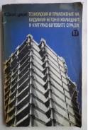Технология и приложение на видимия бетон в жилищните и културно-битовите сгради
