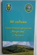 """80 години Туристическо дружество """"Мургана"""", с. Челопеч"""