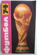 Футбол 74