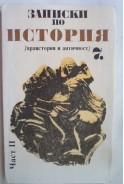 Записки по история (праистория и античност). Част 2. За 7 клас