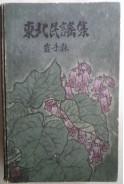 東北民謡集. 岩手縣. Народни песни от Тохоку, Иуате