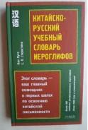 Китайско-руский учебный словарь иероглифов
