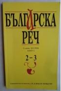 Списение Българска реч. Година 12, книга 2-3