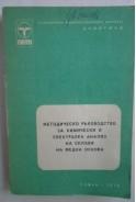 Методическо ръковоство за химически и спектрален анализ на сплави на медна основа